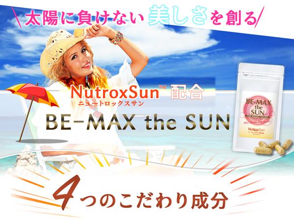 BE-MAX the SUN(ビーマックスザサン)の太陽に負けない美しさを創る4つのこだわり成分